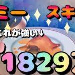 【ツムツム】レミー スキル6 2種類スキル狙いで1800万! 延長なし【声出し動画】