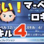 7月 「再登場」しない新ツム!ロキ スキル4【ツムツム】【マーベル】スキル4でも強い💮💯