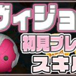 【ツムツム】7月新ツム!ヴィジョン スキル1 初見プレー!