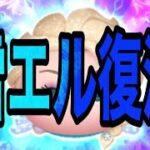 【ツムツム】7月第2弾セレボ内容紹介!これは激アツ!【雪エル】