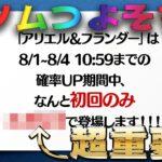 8月の新ツムが超強そうな件【ツムツム】【ドスエ】