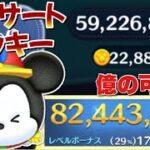 【ツムツム】コンサートミッキー 8200万 スキル6
