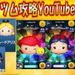 8月の新ツム「アリエル&フランダー」「パレードアリス」「パレード白雪姫」攻略YouTubeライブ!【こうへいさん】【ツムツム】
