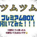 【ツムツム】プレミアムBOXを6回引いてみた!