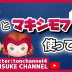 【ツムツム】ロキ&ワンダマキシモフを使ってみた!【セレクトBOX】Disney Tsum Tsum【New Tsum Tsum】とんすけ