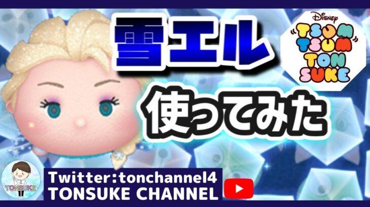 【ツムツム】雪の女王エルサを使ってみた!【セレクトBOX】Disney Tsum Tsum【New Tsum Tsum】とんすけ