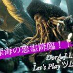 【ツムツム】DorA J.I.MのLet's Play ツムツム!!夏ということで俺がディズニー映画で一番好きなキャラ、デイヴィ・ジョーンズ(スキル2)で遊んでみた!!