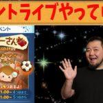【ツムツム】【JP/ENG】7月イベントやってくライブ