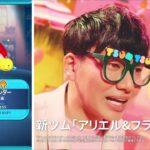LINE:ディズニー ツムツム/【ツムツム SUMMER PARTY】新ツム「アリエル&フランダー」がいきなりスキル3で獲得できる!