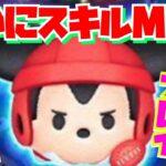 【ツムツム】ラグミがついにスキルMAX!!初見でも最高なプレイが出来た!!