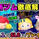 【ツムツム】『アリエル&フランダー』『パレードアリス』『パレード白雪姫』!!SL1~6まですべてプレイ!比較表を作ります!!