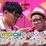 【ツムツム SUMMER PARTY】メイキング動画〜ロングバージョン〜