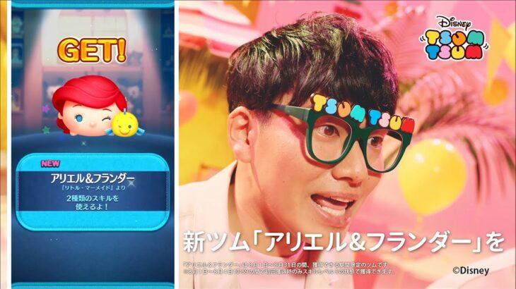 【ツムツム SUMMER PARTY】新ツム「アリエル&フランダー」がいきなりスキル3で獲得できる!