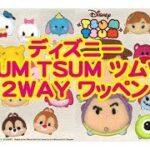ディズニーTSUM TSUM ワッペン(アイロン・シール両用タイプ)