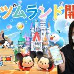 【ツムツムランド】ディズニーツムツムランドやってみた!!Tsum Tsum Land実況プレイ#1