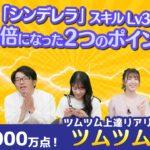 【ツムツム魂Vol.5】「シンデレラ」スキルLv3 重盛さと美さんスコア2倍になった2つのポイントは!?~ツムツム上達リアリティショー~!!