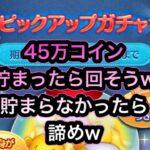 【ツムツム】ピックアップガチャ!!スキルチケットの為に!!