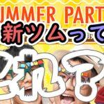 【ツムツム】8月の新ツム判明?!サマーパーティーでバレてる!?