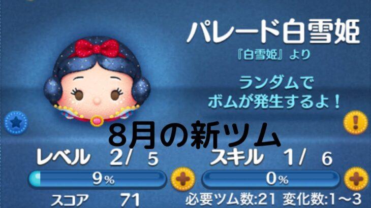 パレード白雪姫(スキルレベル1)【ツムツム】
