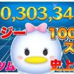 【ツムツム】史上初!?初期ツムデイジーで1000万スコア達成!