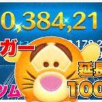 【ツムツム】神回!!ハピネスツムのティガーで延長なし1000万達成!