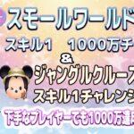 【ツムツム】スモールワールドミニー&ジャングルクルーズミッキー スキル1チャレンジは幻?~下手なプレイヤーでも1000万点達成できるか!?(延長あり)~【家族でツムツム】