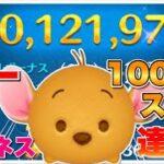 【ツムツム】ハピネスツムのルーで1000万スコア達成!
