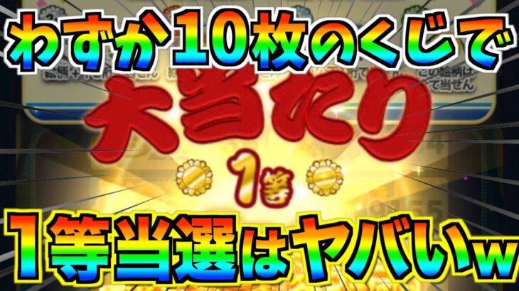 わずか10枚で1000万コイン当選⁉︎サマーツムツムくじでありえないレベルの神引きをした方を紹介【ツムツム】