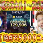 スキル1時点で5000コイン!オーロラ姫のスキル1~3成長率検証!【こうへいさん】【ツムツム】