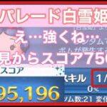 【ツムツム】パレード白雪姫!強いぞ!スキル1,初見プレイで750万スコア!!!ボム消去範囲ひろ〜〜〜〜〜!