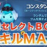 【コンスタンス】セレクトBOX1番オススメ!?スキルMAX!Disney Tsum Tsum  【ツムツム】