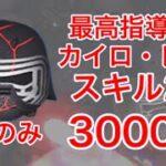 【ツムツム】「最高指導者カイロ・レン」スキル2 コイン3000枚(5→4アイテムのみ)