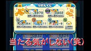 【ツムツム】サマー!!ツムツムくじ2021 1000万コインが当たるチャンス!結果はっぴょ~う!