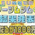 【ツムツム】サマーツムツムくじ2021