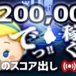 【2021/08/09生放送】シンデレラ20万枚+イベント進める