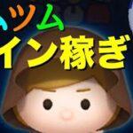 【2021/08/26生放送】コイン稼ぎ