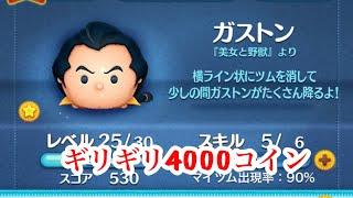 【ガストン】2021/8/10 4000コインつむつむプレイ動画