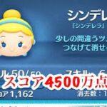 【シンデレラ】2021/8/12 4500万つむつむプレイ動画