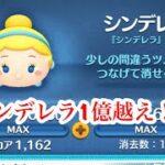 【シンデレラ】2021/8/15 1億越え つむつむプレイ動画