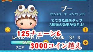 【ブー】2021/8/15 125チェーン つむつむプレイ動画