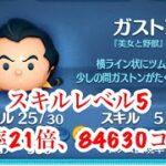 【ガストン】2021/8/18 倍率21倍!! つむつむプレイ動画