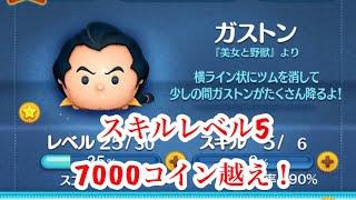 【ガストン】2021/8/19 7000コイン越え つむつむプレイ動画