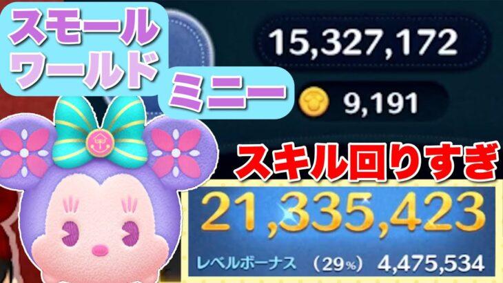 【ツムツム】スモールワールドミニー 2100万 スキル6