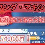 【ツムツム】ワンダ・マキシモフ スキル2で初見プレイ!ほぼ700万スコア!コツはスキル発動後のワンチェーン目!