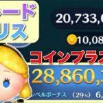 【ツムツム】パレードアリス 2880万 スキル6