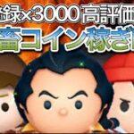 【ツムツム】新規登録者×3000 高評価×500の超鬼畜コイン稼ぎ!