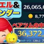 【ツムツム】アリエル&フランダー 3600万 スキル6