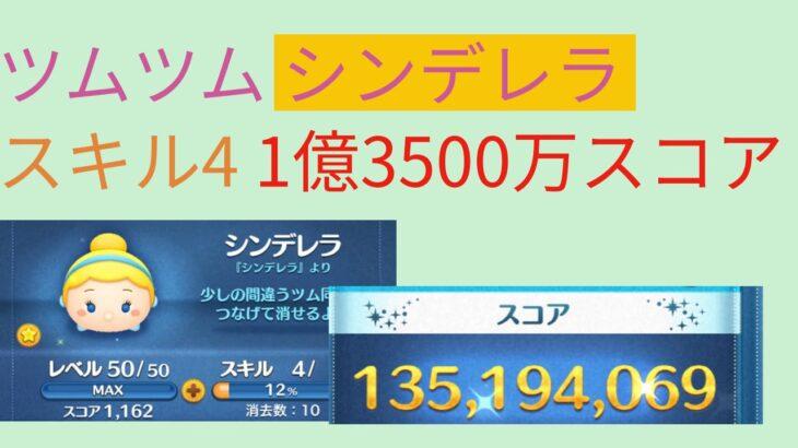 【ツムツム】スキル4 シンデレラ 1億3500万 スコア #ツムツム #ツムツムシンデレラ