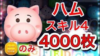 【ツムツム】「ハム」スキル4 コイン4000枚(5→4アイテムのみ)