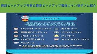 #40【ツムツム】最新ピックアップ考察&最新ピックアップ最強コイン稼ぎツム紹介!